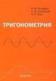 Тригонометрия , автор Гельфанд И.М. , издатель Московский центр непрерывного математического образования...